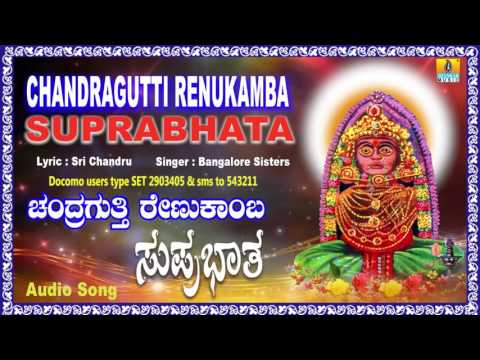 ಚಂದ್ರಗುತ್ತಿ ರೇಣುಕಾಂಬ ದೇವಿ ಸುಪ್ರಭಾತ-Chandragutti Renukamba Devi Suprabhata | Kannada  Song