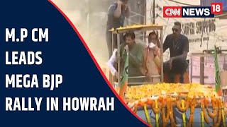 M.P CM Shivraj Singh Chouhan Leads Mega BJP Rally In West Bengal   CNN News18