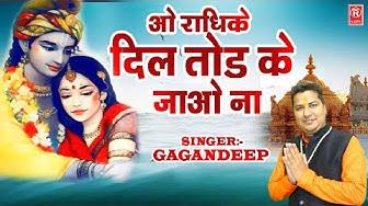 рдУ рд░рд╛рдзрд┐рдХреЗ рджрд┐рд▓ рддреЛрдбрд╝ рдХреЗ рдЬрд╛рдУ рдирд╛ | O Radhike Dil Tod Ke Jao Na | Gagandeep Singh | Radha Krishan Bhajan