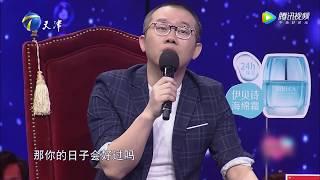 爱情保卫战 20180522 办公室恋情大叔逼实习生女友离职
