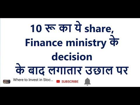 10 रू का ये share, Finance ministry के decision के बाद लगातार उछाल पर