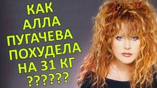 Похудеть за неделю на 30 кг как Алла Пугачева!! Секрет похудения Аллы Пугачевой