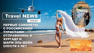 Travel NEWS ПЕРВЫЕ РОССИЙСКИЕ ТУРИСТЫ ОТПРАВИЛИСЬ В ХУРГАДУ И ШАРМ ЭЛЬ ШЕЙХ СПУСТЯ 6 ЛЕТ