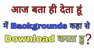 How To Download Hd Backgrounds | Cb Editing Background | Manipulation Backgrounds