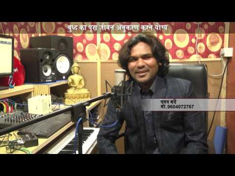 Lord Buddha jayanti 2017 special interview with singer pawan bharde