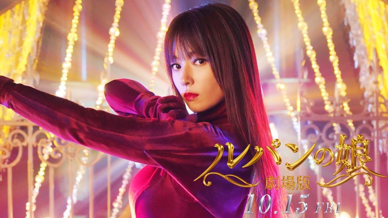 『劇場版 ルパンの娘』第2弾予告30秒ver. 2021年10月15日(金)公開