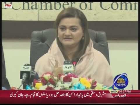 Maryam Aurangzeb press conference in Islamabad chamber of commerce  28 12 2016
