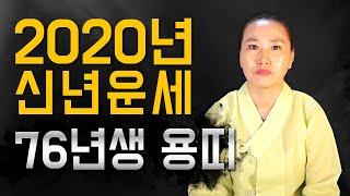 ◆ 용띠 신년운세사주 ◆ 2020년 76년생 45세 용띠 신년운세사주