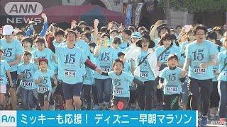 「こどもの日」の5日、東京ディズニーシーで初めてとなる、早朝のマラソ...
