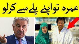 Imran Khan umrah to apny Pesoo sey kero dabang latest News
