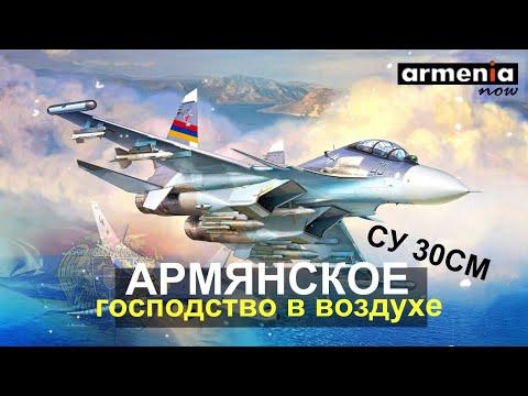 Армянское господство в воздухе: На что способны истребители СУ-30СМ