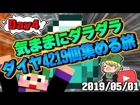 【マイクラ生放送】showの「ダイヤ4219個集める旅」~4日目~【2019/05/01】