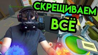 Rick and Morty: VR #3 | Cкрещиваем всё | HTC VIVE | Упоротые игры