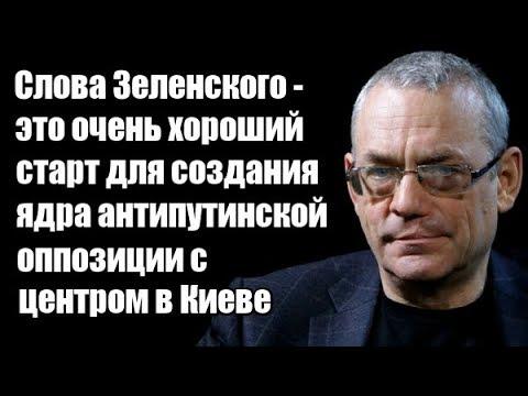 Игорь Яковенко: Это хороший старт для создания ядра антипутинской оппозиции с центром в Киеве