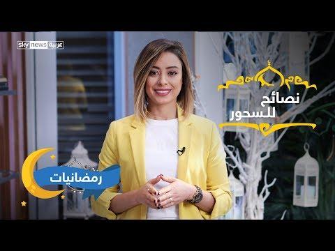 نصائح للسحور في شهر رمضان  - نشر قبل 4 ساعة