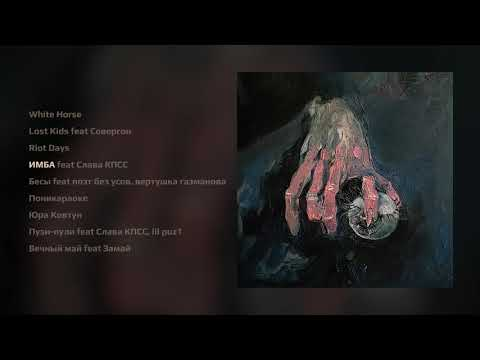 Джигли - ЧТО-ТО БОЛЕЕ УРОДЛИВОЕ ЧЕМ ТЫ САМ (official Audio Album)