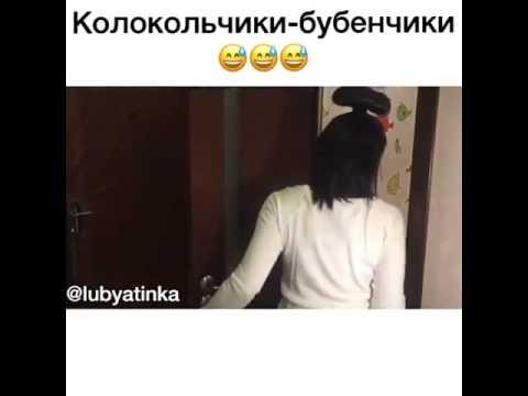 видео прикол колокольчики бубенчики