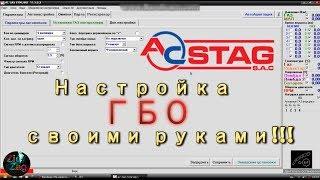 Настройка ГБО 4 поколения STAG своими руками / Set-up of LPG 4