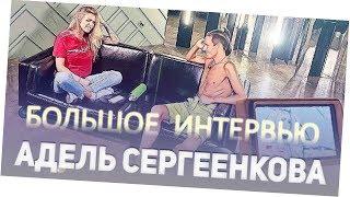 Адель Сергеенкова - интервью про Вегетарианство, Правильное питание и Сыроедение(, 2017-07-28T08:20:01.000Z)
