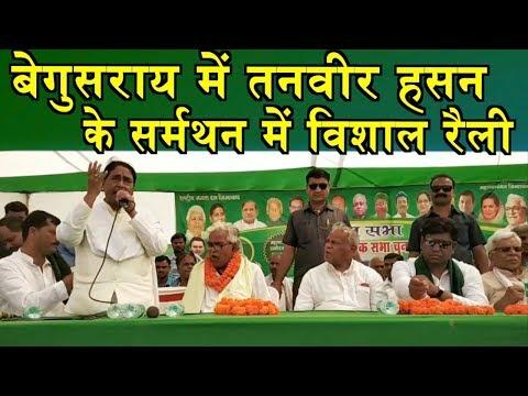 LIVE ON: बेगूसराय में तनवीर हसन के समर्थन में रैली/RJD ALLIANCE RALLY IN BIHAR