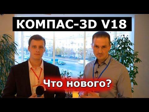 СПРОСИЛ про КОМПАС-3D V18. День машиностроителя с АСКОН 2018 | Роман Саляхутдинов