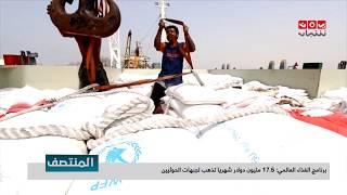 برنامج الغذاء العالمي : 17.5 مليون دولار شهريا تذهب لجبهات الحوثيين |  تقرير يمن شباب