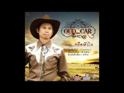 กรีดหัวใจ- OUD CAR(ศิลปินเพลงช้างเผือก FM 95 ลูกทุ่งมหานคร)
