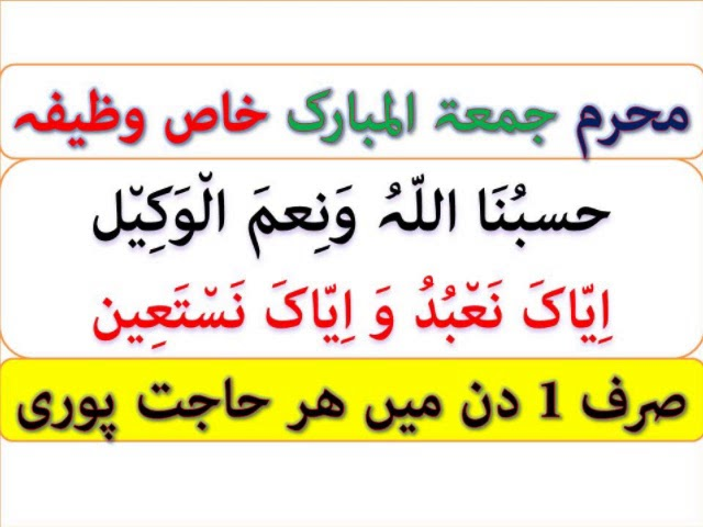 Muharram Ul Haram Khas Wazifa Hajat 9 10 Muharram Wazifa In Urdu Hindi