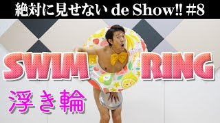 Stay tuned for more fun, naked entertainment from AKIRA100%! https:...