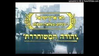 """LES DEBUTS DU CINEMA MUET ET DU FILM D ANIMATION EN ISRAEL"""" par Rony Akrich"""""""