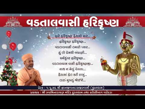 Vadtalvasi Harikrushna | Vol.36 | Bhajan Kirtan Jukebox | Swaminarayan Mandir Kundaldham