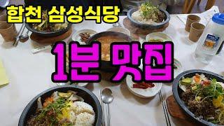 합천 해인사 삼성식당