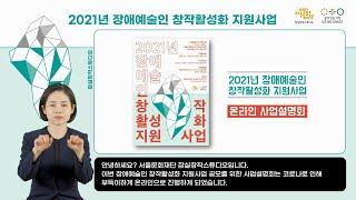 2021년 장애예술인 창작활성화 지원사업 공모 사업설명회
