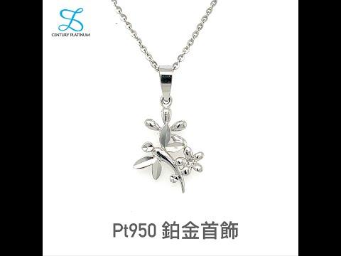 鉑金 PT950 墜子 花朵 蜻蜓  WPB052