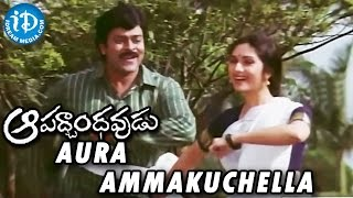 Aapadbandhavudu Movie || Aura Ammakuchella Video Song || Chiranjeevi, Meenakshi Seshadri