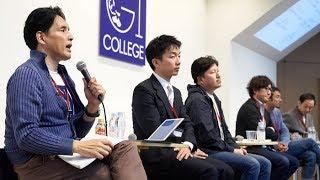 G1カレッジ行動宣言~明日からどのような未来を切り拓いていくべきか