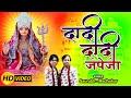 Dadi Dadi Jape Ja !! New Rani Sati Dadi Bhajan 2017 !! Saurabh-Madhukar