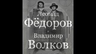 Леонид Федоров & Владимир Волков - 24.12.2011@клуб DaDa, Петербург