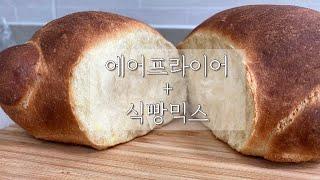 처음 만들어본 식빵:에어프라이어+식빵믹스/식빵틀없음주의
