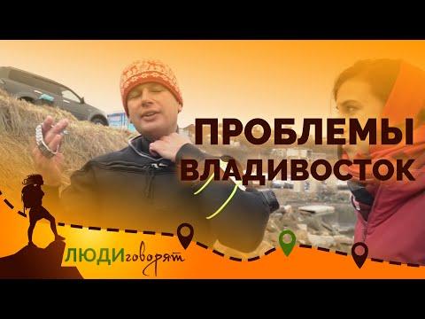 Владивосток: цены, проблемы, туризм. Почему люди уезжают из Приморья.