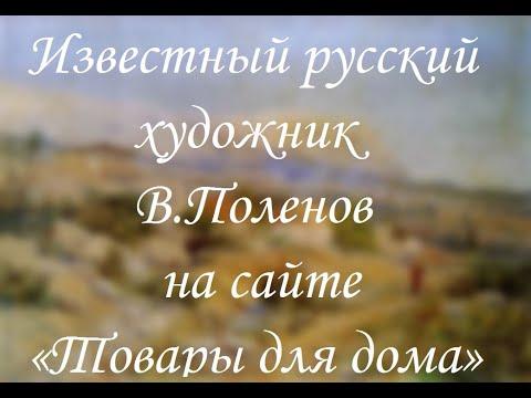 Известный русский художник В Поленов на сайте «Товары для дома»