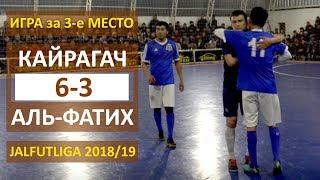 Игра за 3-е место I КАЙРАГАЧ - АЛЬ-ФАТИХ l Жалфутлига l Futsal l Премьер Дивизион l сезон 2018-2019