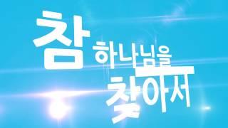 신천지 말씀대성회 CM송