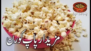 POP CORNS, Pop Corns for Children, بچوں کے پسندیدہ پاپ کارن Easy Homemade Recipe (Punjabi Kitchen)