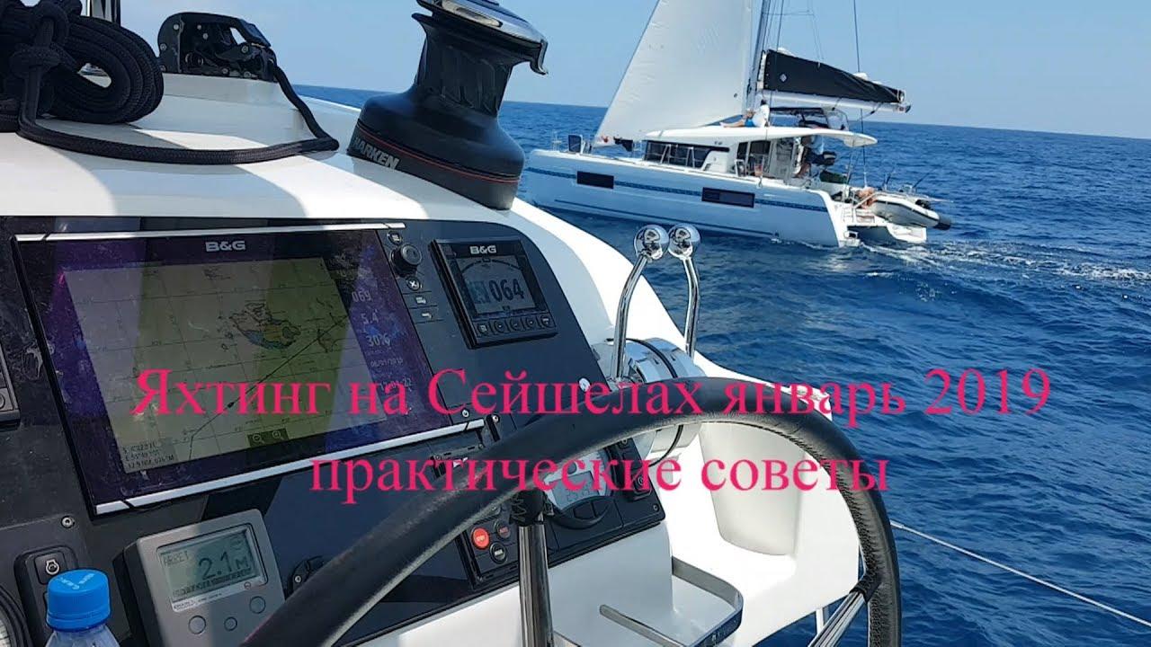 Яхтинг Сейшелы. Рыбалка. Свадьба. Практические советы.
