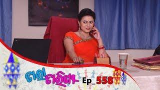 Tara Tarini | Full Ep 558 | 21st Aug 2019 | Odia Serial – TarangTV