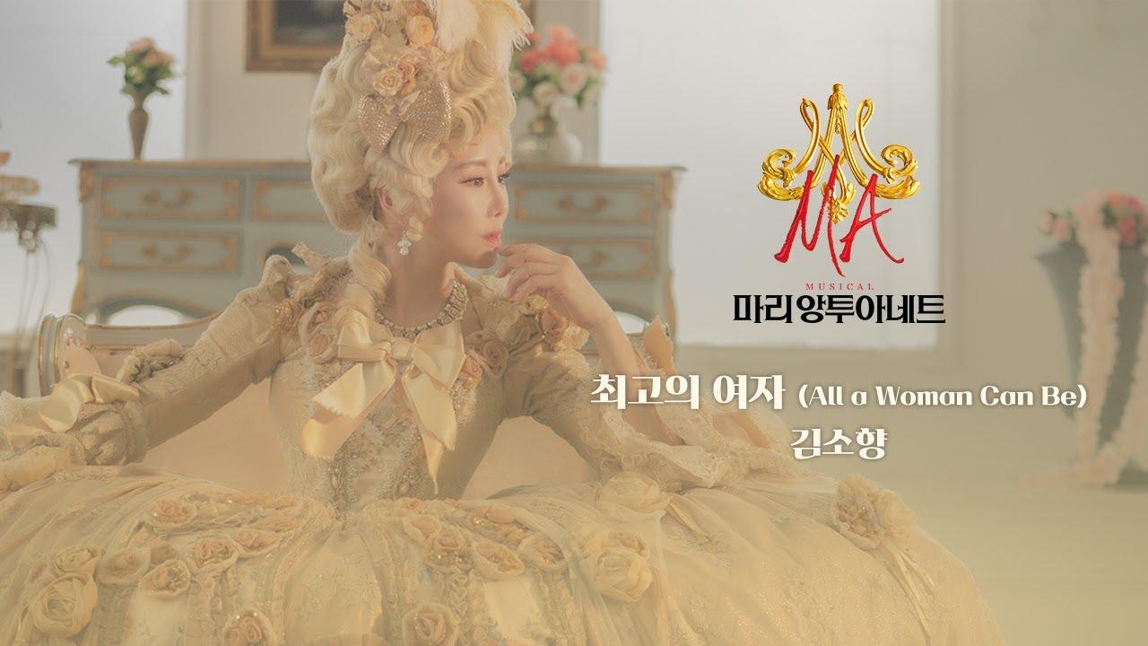 최고의 여자 (All a Woman Can Be) - 김소향 MV [뮤지컬 마리 앙투아네트]
