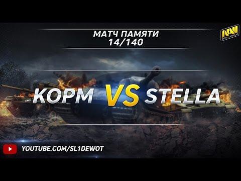 [18+ TeamSpeak] Матч памяти: KOPM vs STELLA [14/140][Na`Vi.SL1DE]