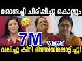 ശോഭയെ വെള്ളം കുടിപ്പിച്ച് ഷാനി! | Malayalam Troll