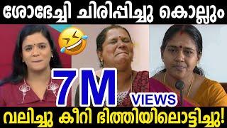 ശോഭയെ വെള്ളം കുടിപ്പിച്ച് ഷാനി! | Malayalam Troll | Shobha Surendran | Shani Prabhakaran